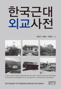 한국근대외교사전