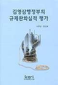 김영삼행정부의 규제완화실적 평가