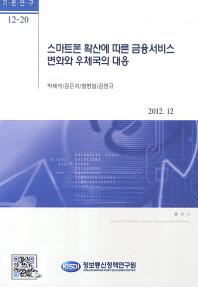 스마트폰 확산에 따른 금융서비스 변화와 우체국의 대응