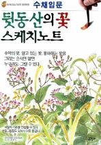 수채입문 뒷동산의 꽃 스케치노트