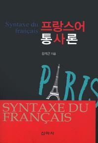 프랑스어 통사론