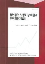 청년층의 노동시장 이행과 인적자원개발 1