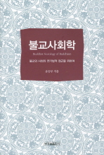 불교사회학