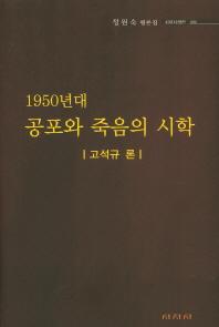 1950년대 공포와 죽음의 시학: 고석규 론
