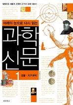 미래의 눈으로 다시 읽는 과학신문 1(생물 지구과학)