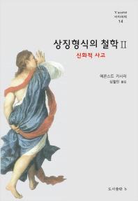 상징형식의 철학. 2: 신화적 사고