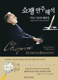 쇼팽 연주해석: 악보 기호와 페달링