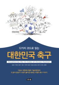 12가지 코드로 읽는 대한민국 축구