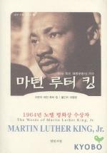 마틴 루터 킹(세계인물시리즈 2)