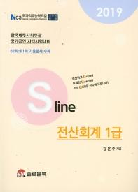 S line 전산회계 1급(2019)