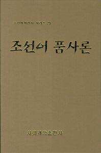 조선어 품사론
