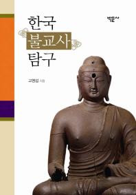 한국불교사탐구