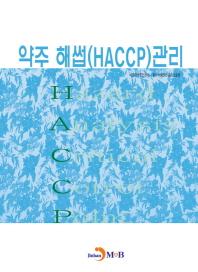 약주 해썹(HACCP) 관리