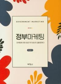 정부마케팅