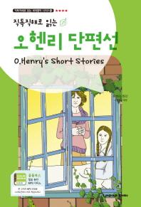 직독직해로 읽는 오 헨리 단편선(O.Henry's Short Stories)
