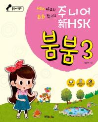 중국어뱅크 주니어 신 HSK 붐붐. 3