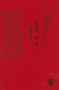 밀양 박씨 이야기(빨간색)