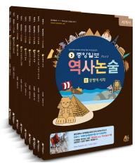 중앙일보 Plus 역사논술 세계사편 세트
