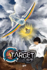 타겟(Target)
