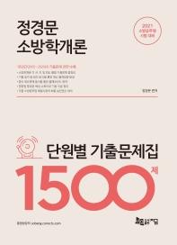 정경문 소방학개론 단원별 기출문제집 1500제(2021)