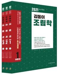김동이 조림학 세트(2021)