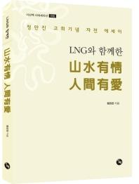 LNG와 함께한 산수유정 인간유정