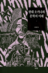 현대 오키나와 문학의 이해