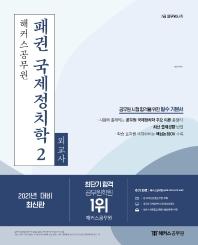 해커스공무원 패권 국제정치학. 2: 외교사