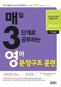 매일 3단계로 공부하는 영어 문장구조 훈련(2021)