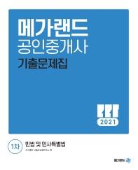 메가랜드 민법 및 민사특별법 기출문제집(공인중개사 1차)(2021)