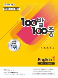 100발 100중 중학 영어 중1-2 중간 기말 통합본 기출문제집(동아 이병민)(2020)
