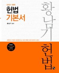 황남기 헌법기본서(2021)