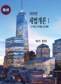 세법개론. 1: 소득세법, 부가세법, 상증세법(2020)