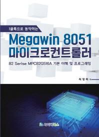 1클록으로 동작하는 Megawin 8051 마이크로컨트롤러