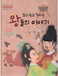 조선왕조 500년 왕들의 이야기: 예종 성종 연산군