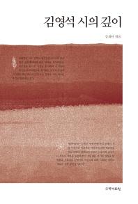 김영석 시의 깊이