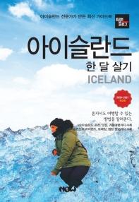 트래블로그 아이슬란드 한 달 살기(2020~2021)