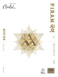 P.I.R.A.M (피램) 고등 국어 문학 생각의 전개(For 2022)