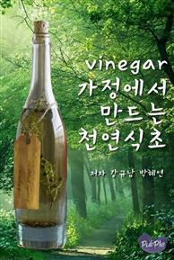 Vinegar 가정에서 만드는 천연식초