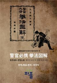 경관필휴권법도해 - 메이지유신 하 경찰유술교본 [양장]