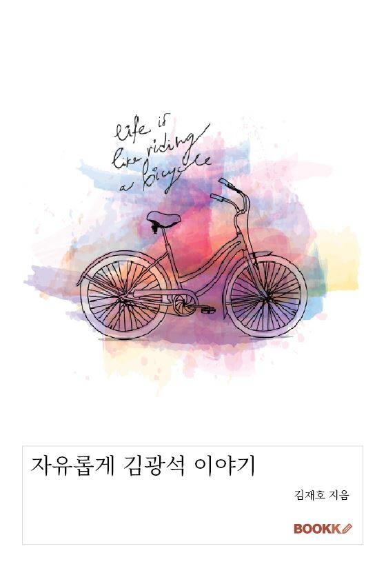 자유롭게 김광석 이야기 (컬러판)