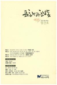 문학과 행동(2015 여름)(창간호)