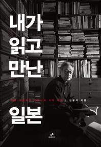 내가 읽고 만난 일본: 원로 국문학자 김윤식의 지적 여정