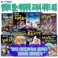 만화로 읽는 미래과학 교과서 시리즈 8권세트
