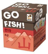 Go Fish 고피쉬 한자 8급