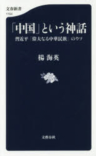 「中國」という神話 習近平「偉大なる中華民族」のウソ