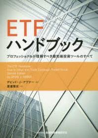 ETFハンドブック プロフェッショナルが理解すべき最先端投資ツ-ルのすべて