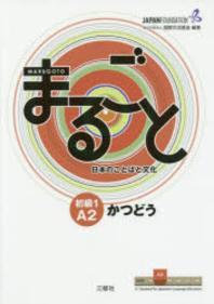 日本のことばと文化 初級1A2 かつどう