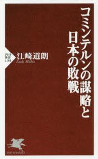 コミンテルンの謀略と日本の敗戰