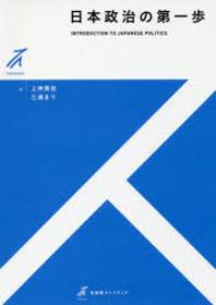 日本政治の第一步